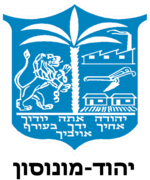 עיריית יהוד מונסון